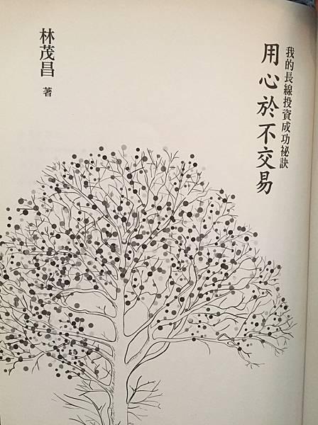 用心於不交易(2).jpg