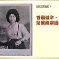 01-甘願做牛,免驚無犁通拖.jpg