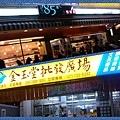 053-永隆金玉堂