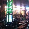 084-中興大學三角街茶坊.jpg