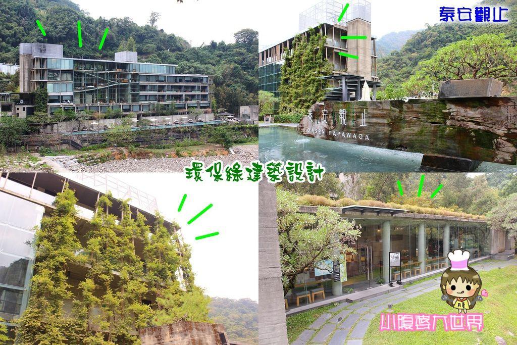 綠建築設計.jpg