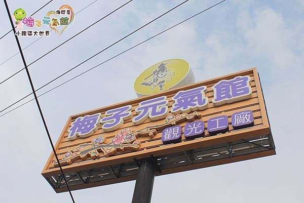 梅問屋梅子元氣館 072.jpg