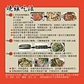 20140327燒雞吃法小卡-反.jpg
