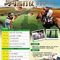 1040506-騎馬打仗二日遊dm-01
