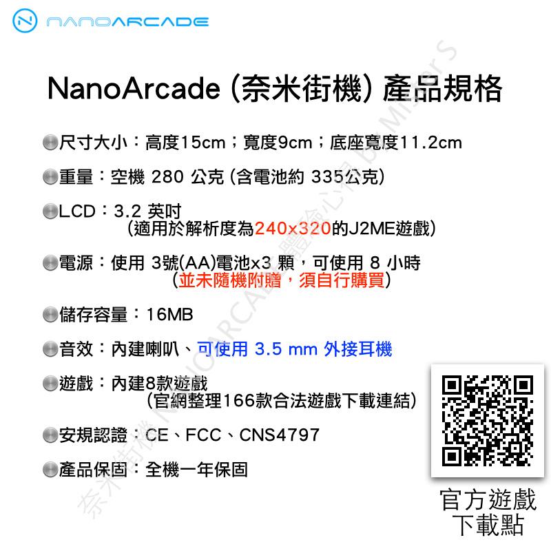 nanoarcade.006.jpg