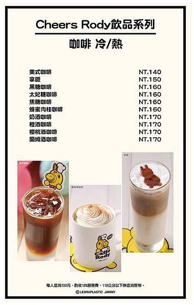 Caffè Rody主題餐廳 11.jpg