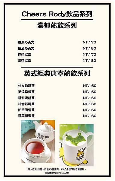Caffè Rody主題餐廳 14.jpg