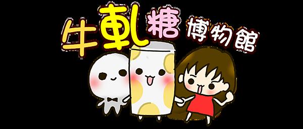 牛軋糖博物館logo2.png