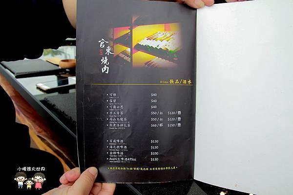 員林官東燒肉 009.jpg