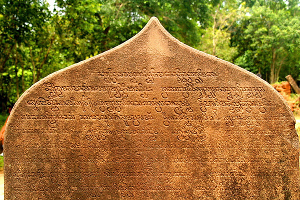 025_IMG_0286_My_Son_美山遺址的石碑,清楚的刻著不知名的文字.JPG