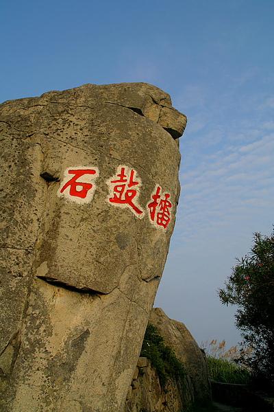 010_IMG_6416_C_東引石鼓擂,東引有很多美麗的奇岩2.JPG