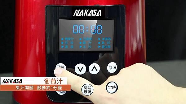 NAKASA加熱破壁萃取料理機 067.jpg