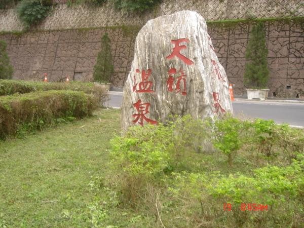 怎麼貴的地方都有石頭做的標示