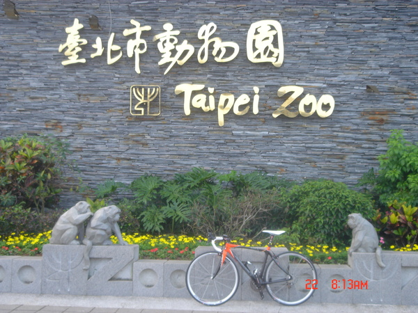 與動物園合照