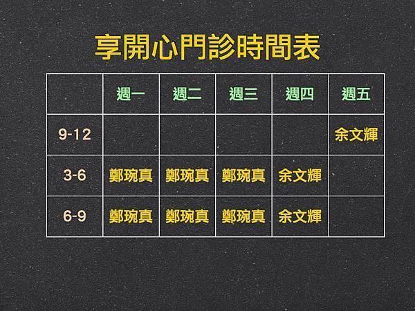 享開心opd2.002.jpg