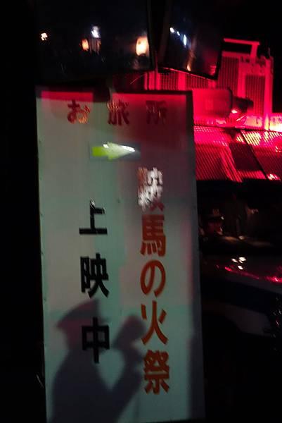京都鞍馬火祭