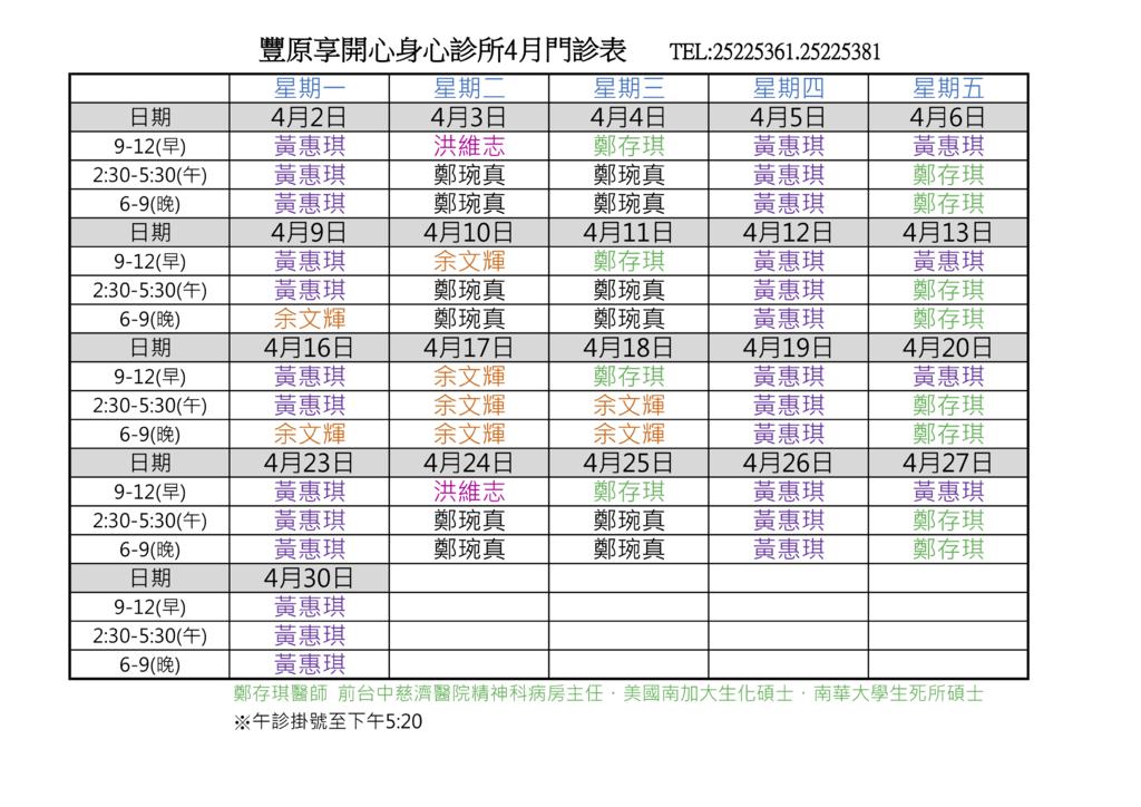 107-4享開心班表.png