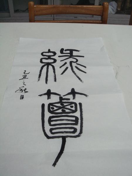 2009.09.29 書法課