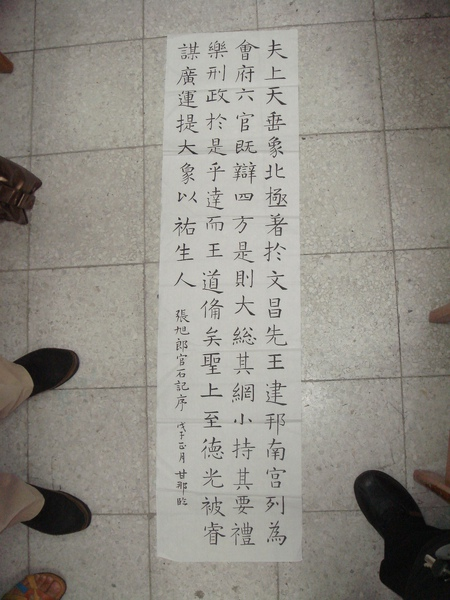 2009.10.20 老師送給李義章師兄的墨寶