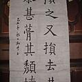 2009.10.20 歐陽詢九成宮