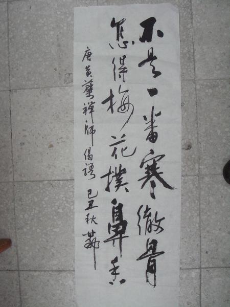 2009.11.03  老師有落款