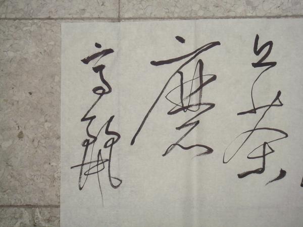 不管字多細或寫得多快,它的力道要有,才能表現字的骨架