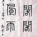 2010/04/13 楊沂孫大篆