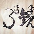 2010/05/11 靜觀皆自得