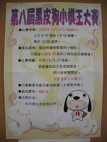 第八屆小棋王大賽2012-02-19.JPG