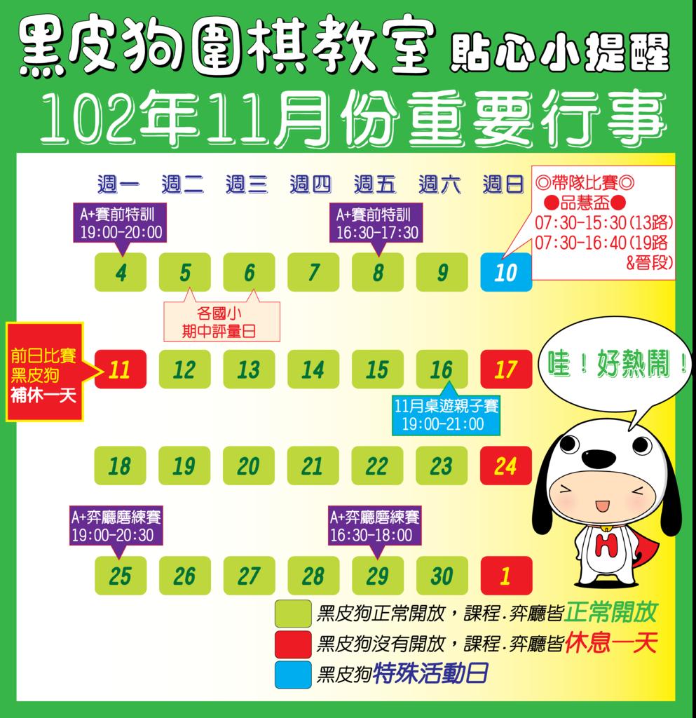 黑皮狗近期開放日期表-201311月份行事曆