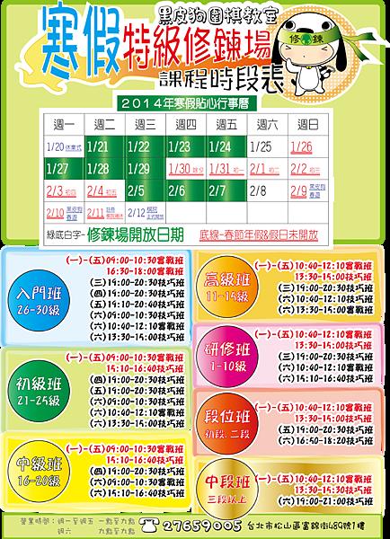 2014寒假-各班級時段課表