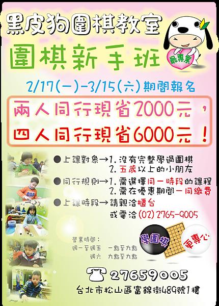 2014-2月新手班優惠活動DM