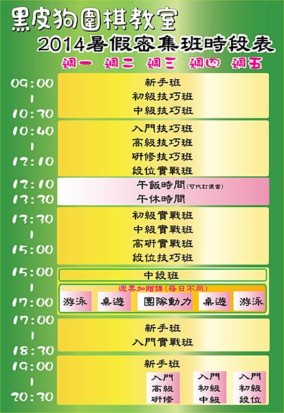 2014暑假課表正確版-加註週票課框
