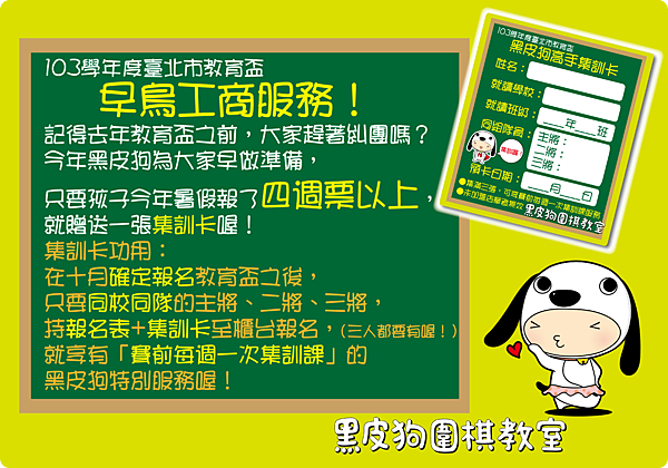 教育盃集訓卡-海報宣傳-04