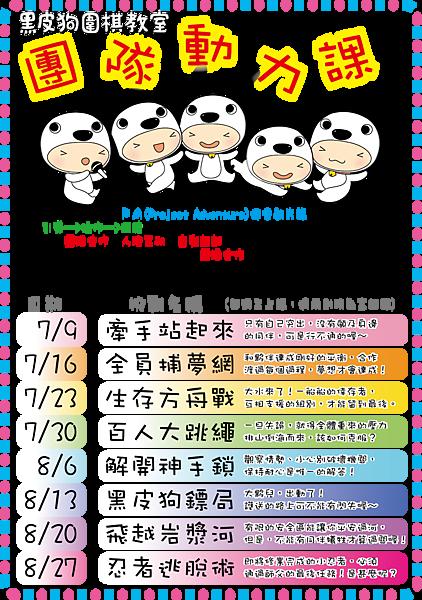 2014團隊動力課-簡介海報