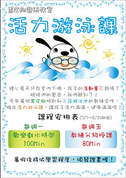 2014游泳課-簡介海報