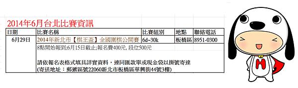 2014六月台北比賽資訊