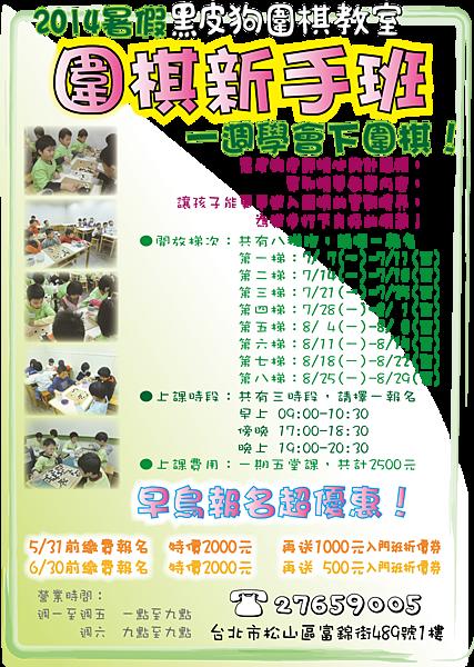 2014暑假單週新手班宣傳海報-正式版-五月底