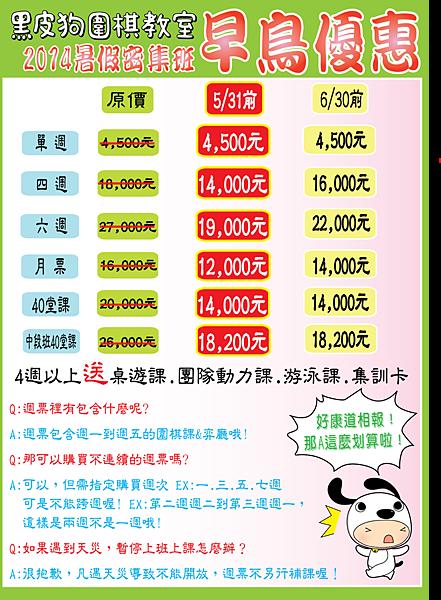 2014暑假密集班早鳥優惠0531