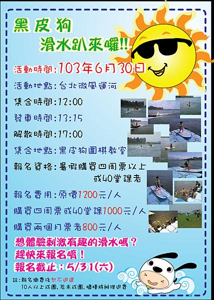 2014暑假滑水趴+照片版本