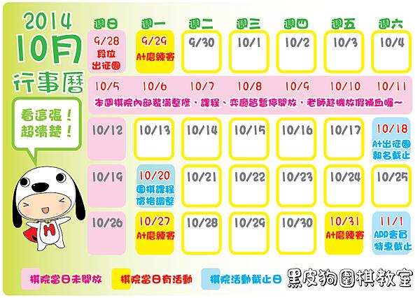 2014年10月行事曆-正式公告版