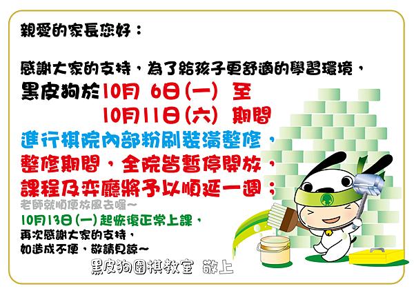2014-棋院內部裝潢整修-正式網路公告板