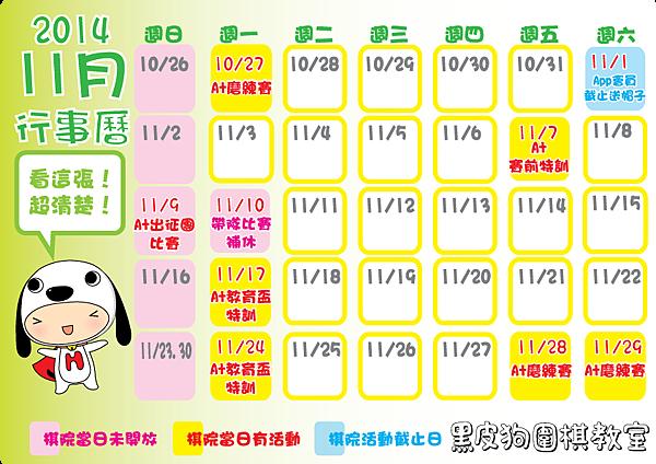 2014-11月行事曆