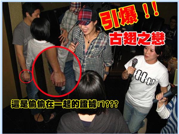 2009年02月 引爆 / 古翅之戀