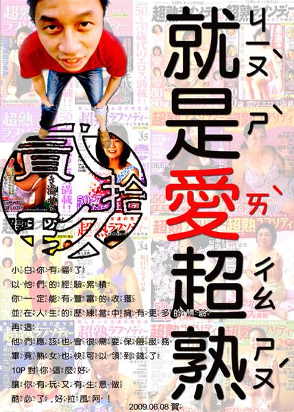 【小白】生日賀卡980608-2.jpg