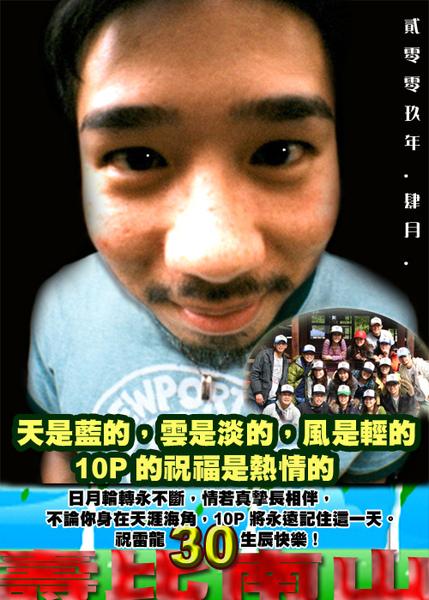 雷龍9804生日卡拷3.jpg