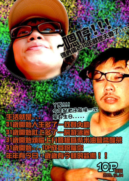 2009-12ㄚ牛賀卡(縮).jpg