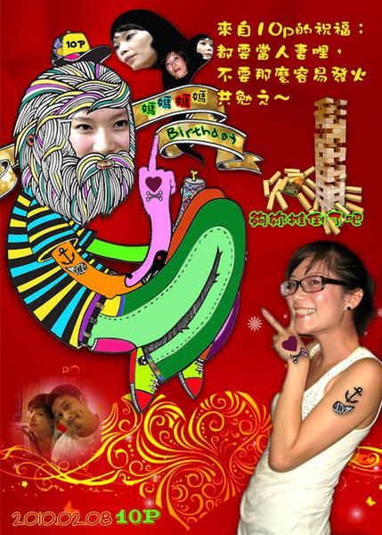 2010-02千華賀卡