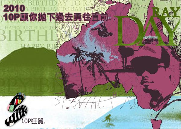 2010-04雷龍賀卡
