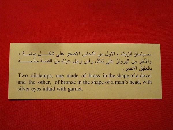 Nubia Museum (71).jpg